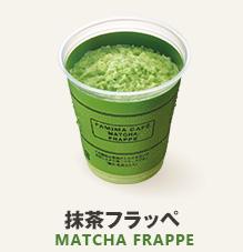 ファミマの品薄商品フラッペはもう飲んだ?抹茶・マンゴー&オレンジ・カフェフラッペがあるよ!