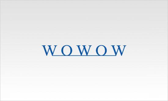 wowowで2015年全米オープンで錦織圭を見よう