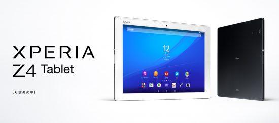 Xperia tablet Z4の値段は?