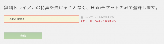 huluの会員登録3