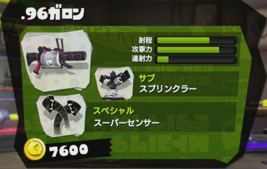 .96ガロンの武器性能