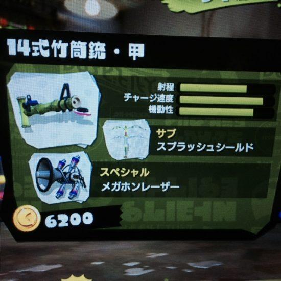 14式竹筒銃・甲の武器性能