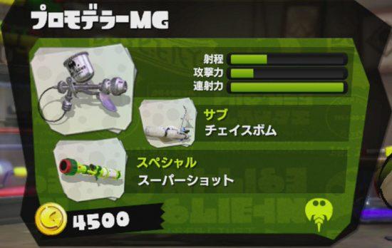 プロモデラーMGの武器性能