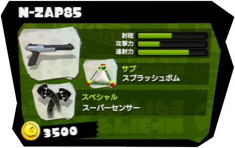 N-ZAP85の武器性能