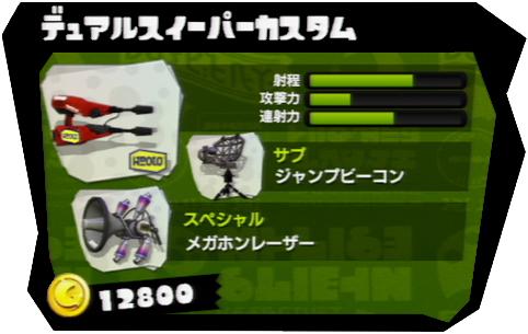 デュアルスイーパーカスタムの武器性能