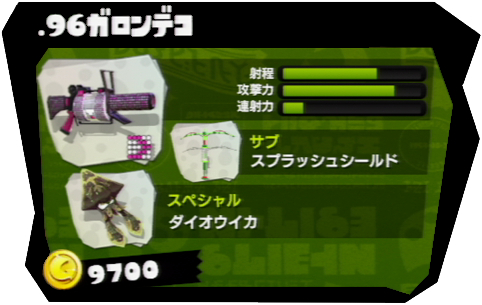 S+になるための武器96ガロンデコ