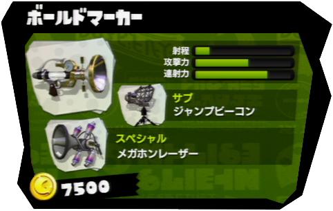 ボールドマーカーの武器性能