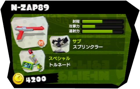 N-ZAP89の武器性能