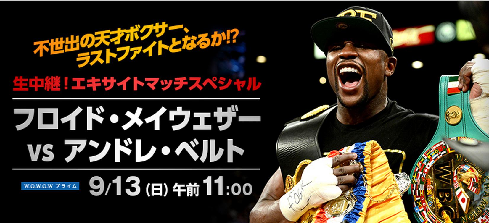 WOWOWでメイウェザーVSベルトの試合が9/13に生放送!世界レベルのボクシングを見よう!