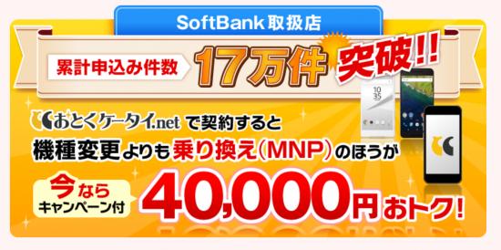 ソフトバンクにネットでMNPをするとキャッシュバック?