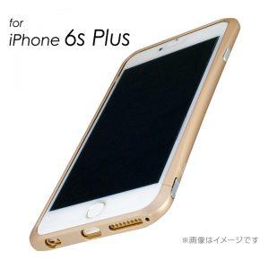 iPhone6s Plus アルミバンパーカバー