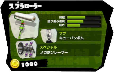 スプラトゥーン、ローラー(フデ)系武器の性能や立ち回り・おすすめのギアを紹介!