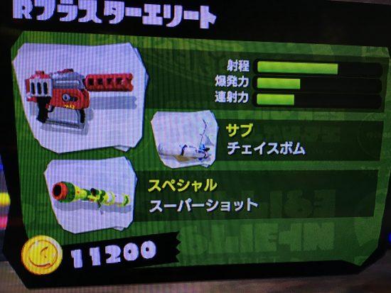 新武器「Rブラスターエリート」追加