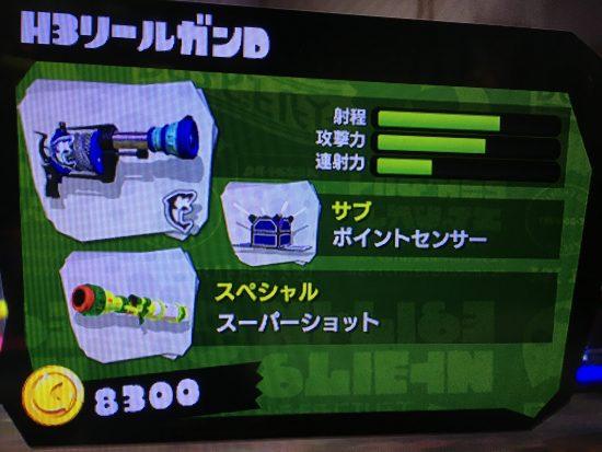 スプラトゥーン新武器H3リールガンDは強い?