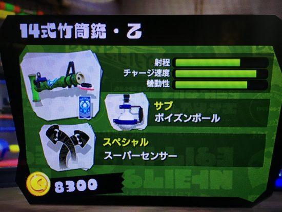 14式竹筒銃・乙の武器性能