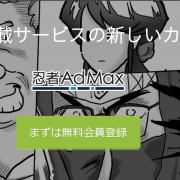 おすすめ広告忍者アドマックス