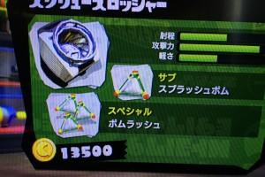 スクリュースロッシャーの武器性能