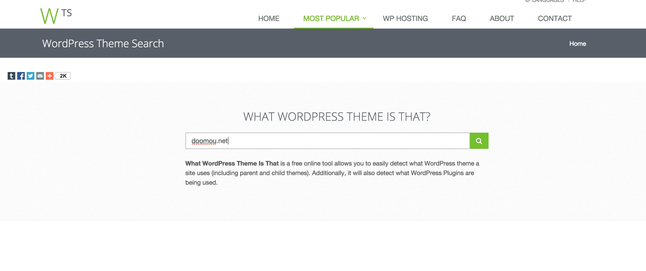 WordPressで作られたサイトのテーマやプラグインを簡単に調べる方法とは?