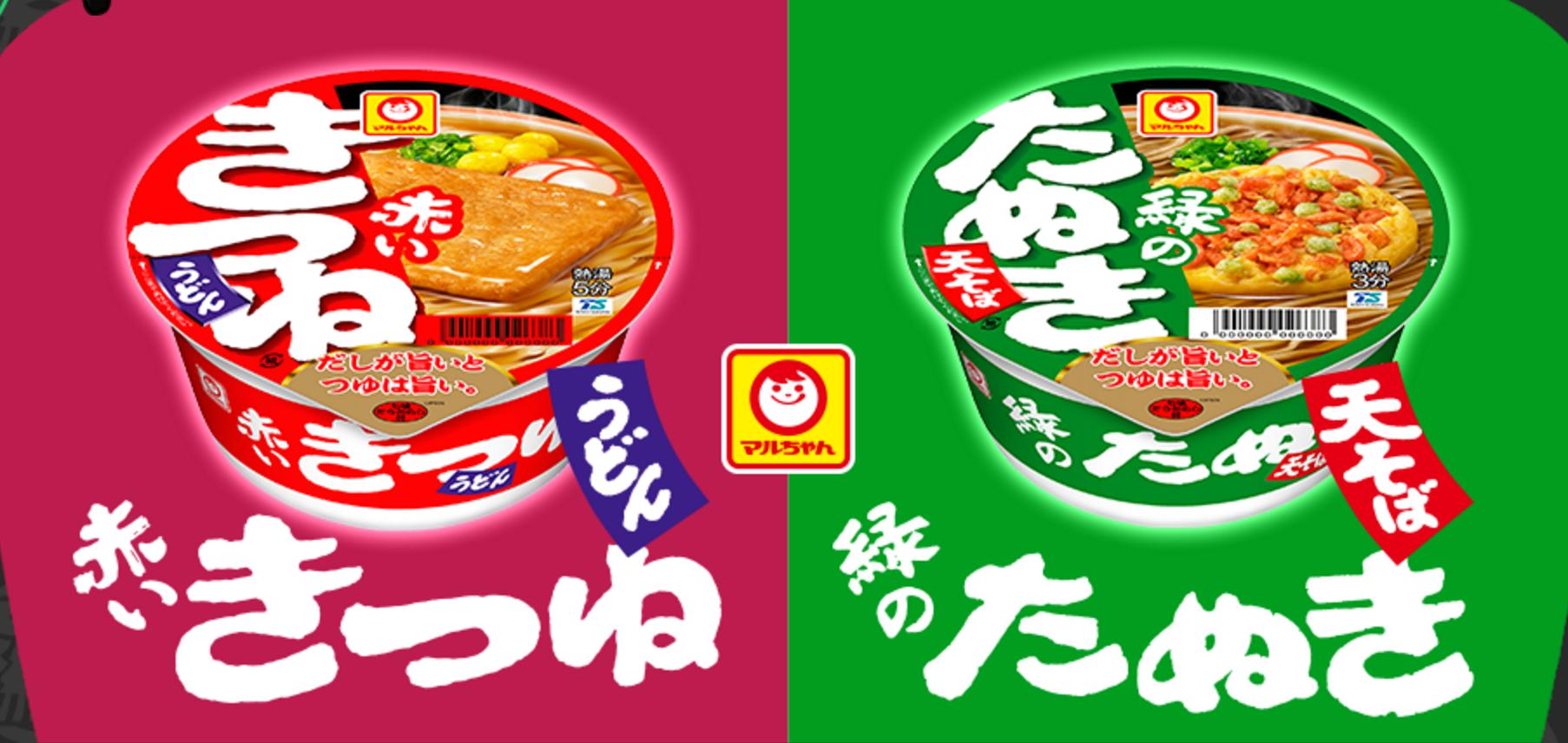 スプラトゥーン第9回フェス「赤いきつねと緑のたぬきどっちが好き?」が開催!