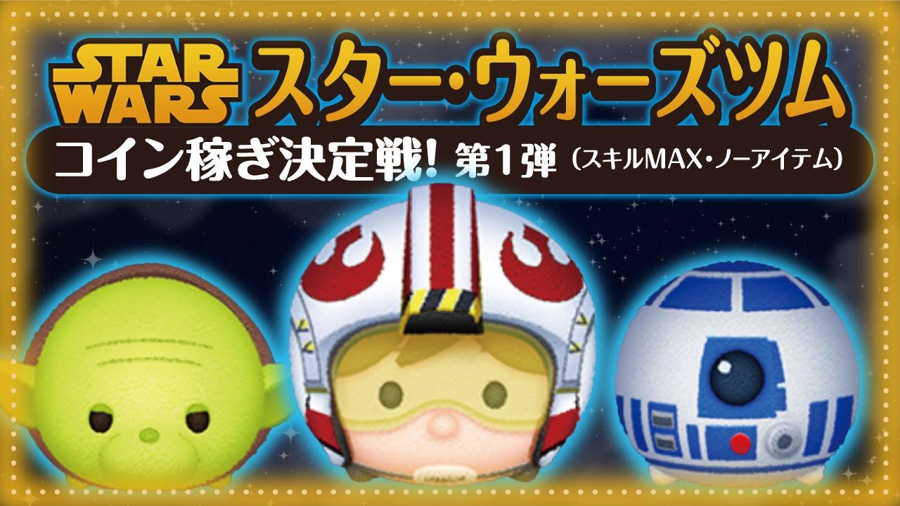 LINEディズニーツムツムでスターウォーズから新ツム「ルーク」「R2-D2」「ヨーダ」が追加!