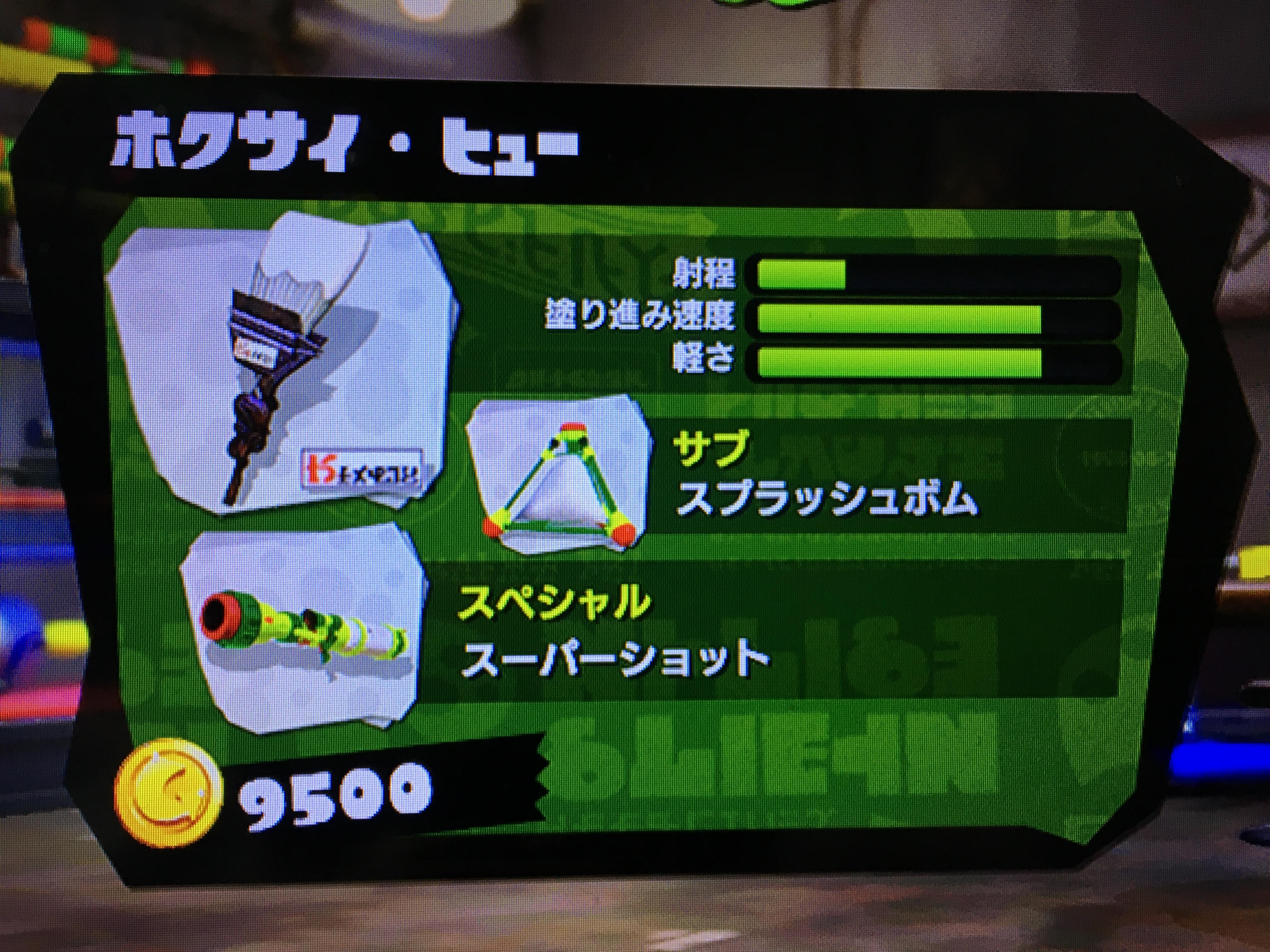 スプラトゥーンに新武器「ホクサイ・ヒュー」が追加!立ち回りやおすすめギア