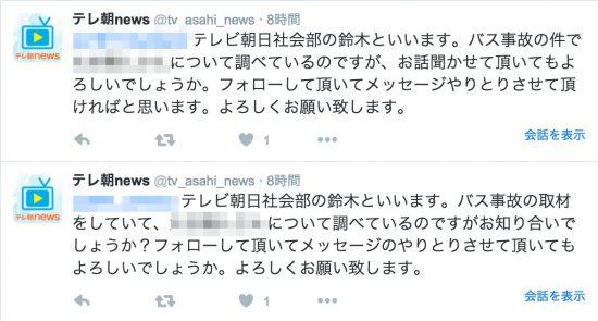 テレビ朝日のTwitterでの取材