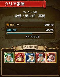 『決戦!黒ひげ 冥闇』ドロップ