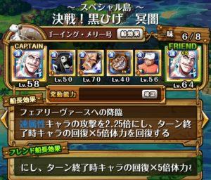『決戦!黒ひげ 冥闇』のノーコンパーティ