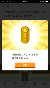 Miitomoコインゲット