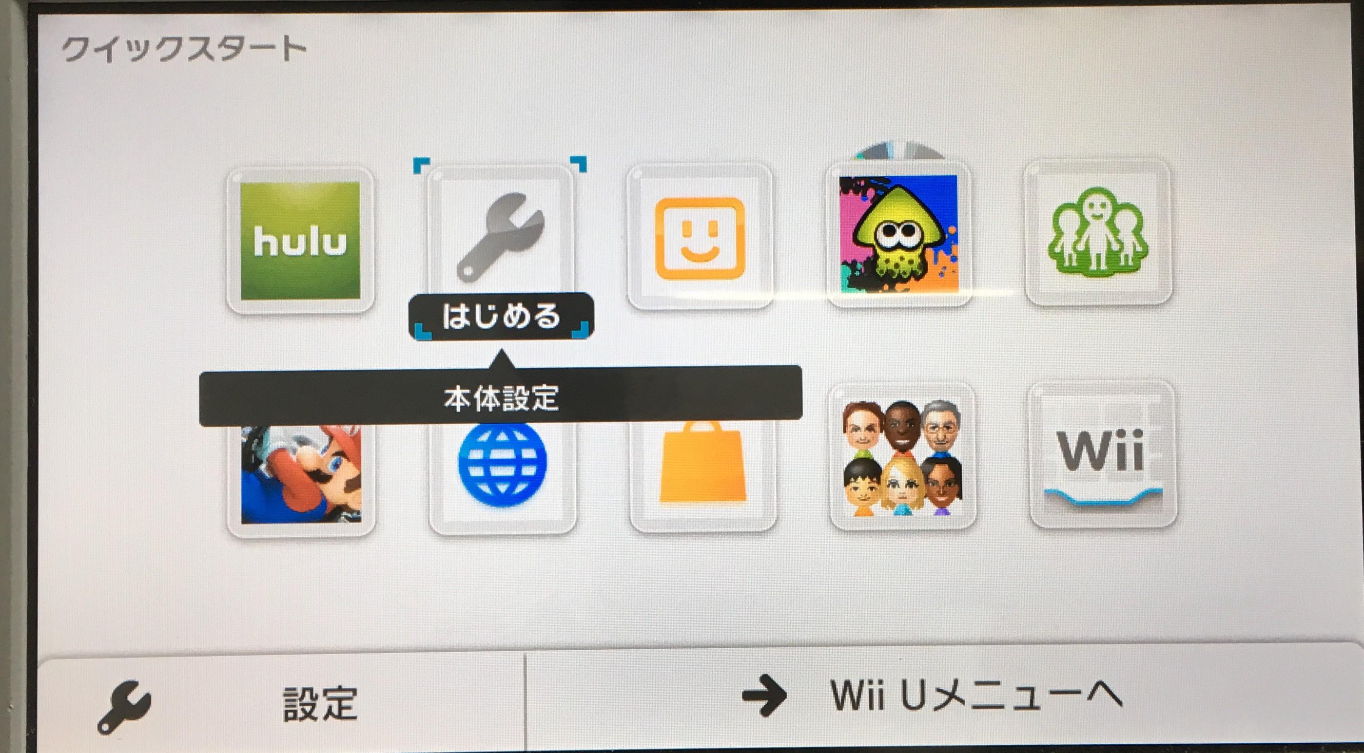 Wii Uのゲーム音をテレビ、ゲームパッドから出力する切り替え方法とは