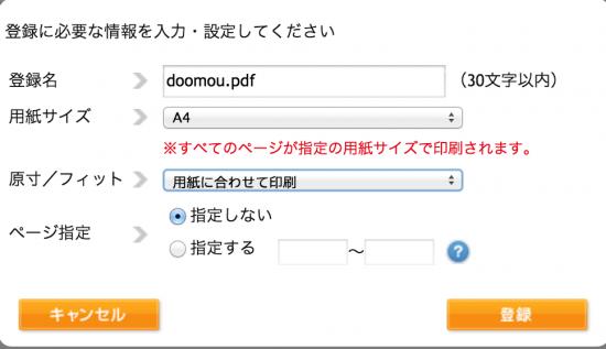 保存したPDFファイルをプリント