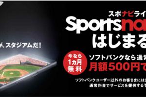 7ジャンルのスポーツの試合がライブ中継される!