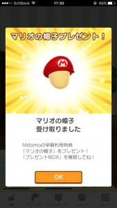 Miitomoマリオの帽子