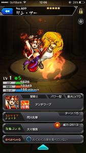 超獣神祭リン・ツー