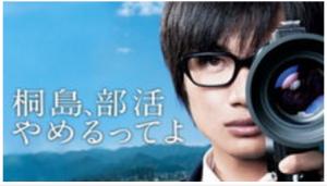 桐島、部活やめるってよ(2012年)