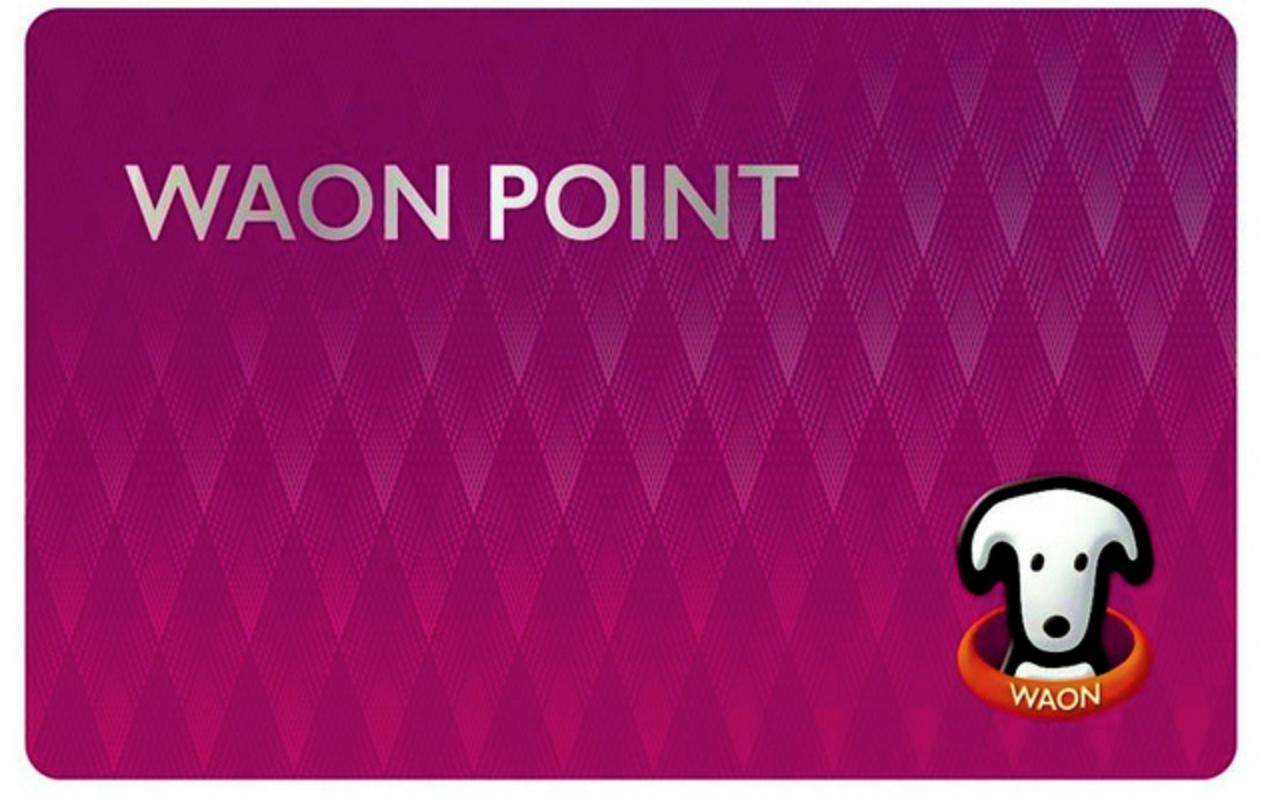 6月に新しい「ワオンポイントカード」が発行出来る!現金支払いでポイントが貯まる?