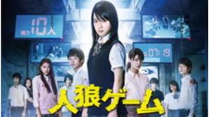 人狼ゲーム(2013年)