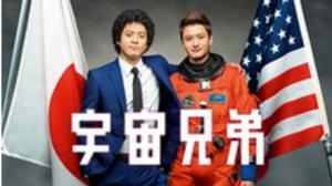 宇宙兄弟(2012年)