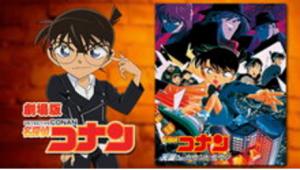 名探偵コナン 天国へのカウントダウン(2001年)