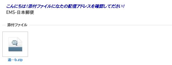 EMS-日本郵政はウイルスメール?