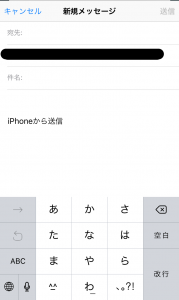 iPhoneの写真にメールの添付する方法1