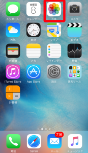 iPhoneの写真をメールに添付する方法(複数枚)1
