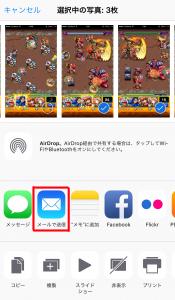 iPhoneの写真をメールに添付する方法(複数枚)3