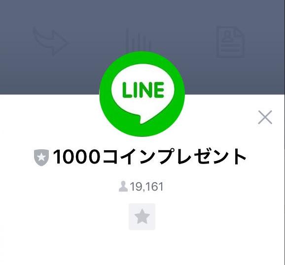 LINEの1000コインプレゼントは嘘でデマ!