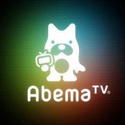AbemaTVで放送し終わった番組は見れる?