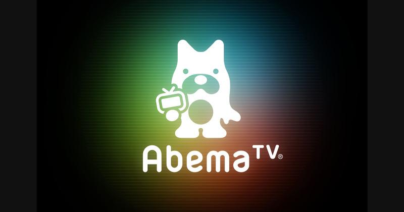 ネットの無料テレビ「AbemaTV」で放送後の番組を見る方法って?有料のプレミアムプランで解決!