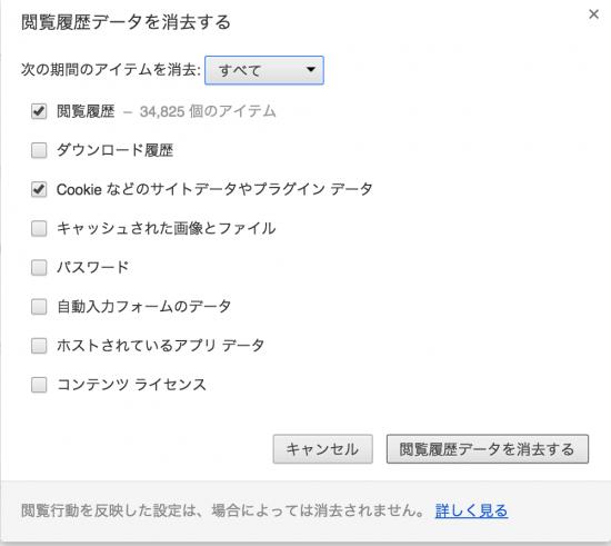 Google Chromeの閲覧履歴消去3