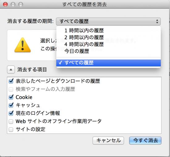 Firefoxの閲覧履歴消去3