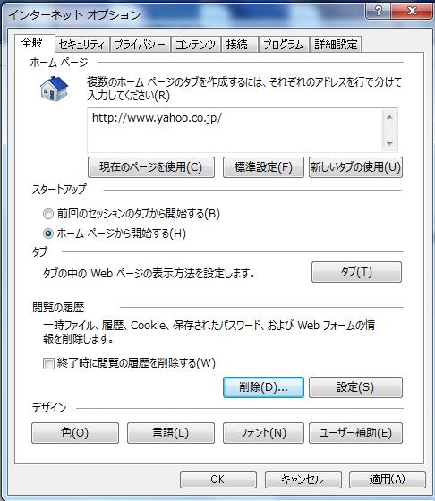 Internet Explorerの閲覧履歴消去2