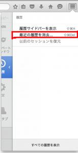 Firefoxの閲覧履歴消去2